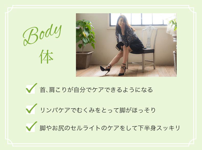 Body体✔︎首、肩こりが自分でケアできるようになる✔︎リンパケアでむくみをとって脚がほっそり✔︎脚やお尻のセルライトのケアをして下半身スッキリ